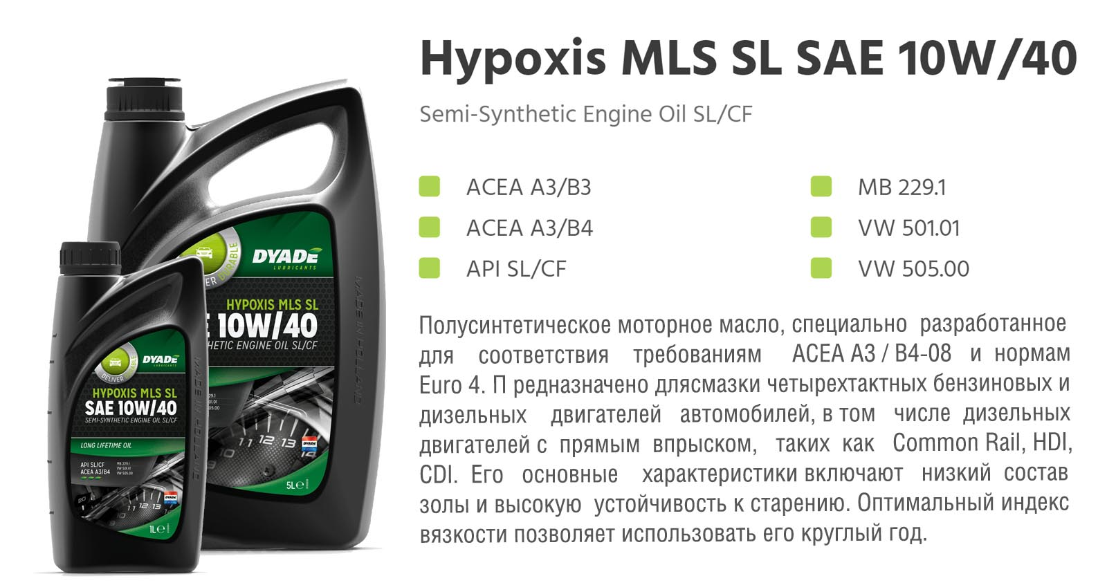 Масло моторное Hypoxis MLS SL SAE 10W/40 (5L) VW501 00/505 00 MB 229.1