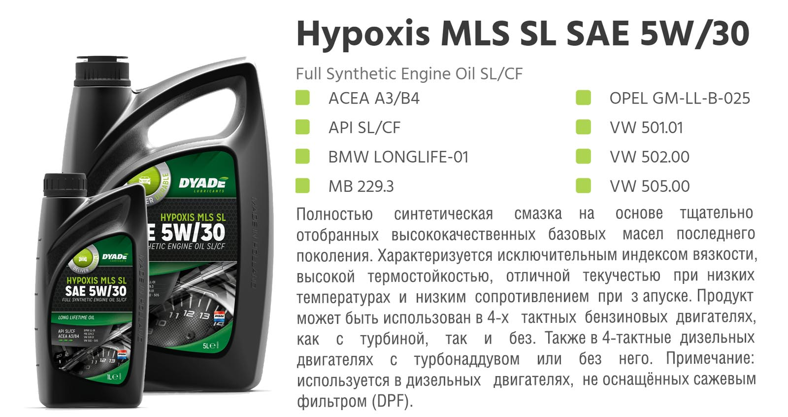 Масло моторное Hypoxis MLS SL SAE 5W30 (5L)
