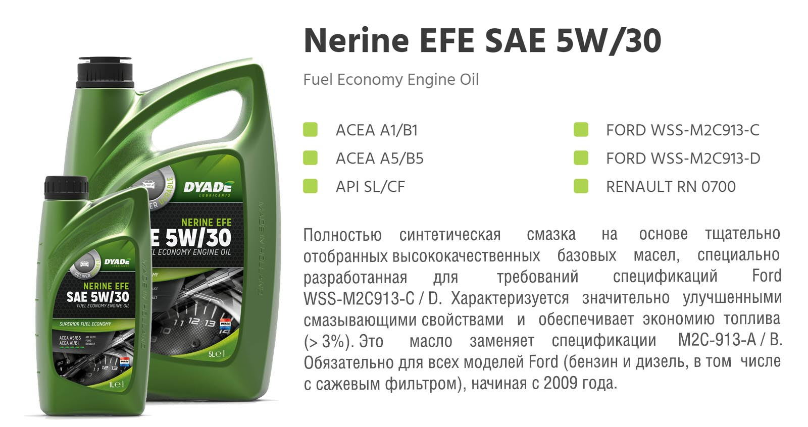 Масло моторное Nerine EFE SAE 5W/30 (1L) Ford 913-D/913-C